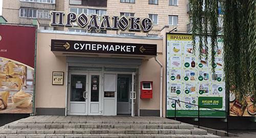 """Автоматизация сети магазинов """"Продлюкс"""" в г. Тернополь"""
