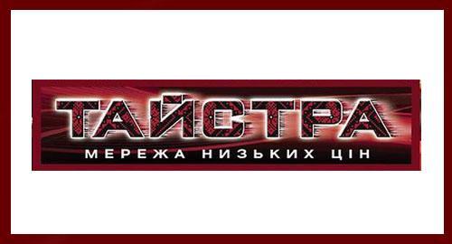Сеть «Тайстра» в г. Черновцы. Автоматизация сети магазинов.