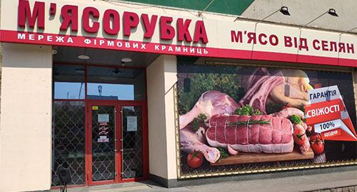 "Магазин сети ""Мясорубка"""